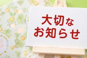 コロナ 秩父 埼玉